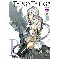 タブー・タトゥー TABOO TATTOO 06 (MFコミックス アライブシリーズ)