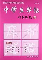 中国・中学生字帖・顔体