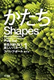 かたち――自然が創り出す美しいパターン1 (ハヤカワ・ノンフィクション文庫)