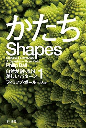 かたち――自然が創り出す美しいパターン1 (ハヤカワ文庫 NF 461 自然が創り出す美しいパターン 1)