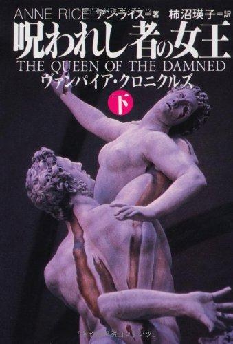 呪われし者の女王〈下〉―ヴァンパイア・クロニクルズ (扶桑社ミステリー)の詳細を見る