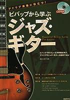 CD付き アドリブ演奏に役立つ!  ビバップから学ぶジャズ・ギター