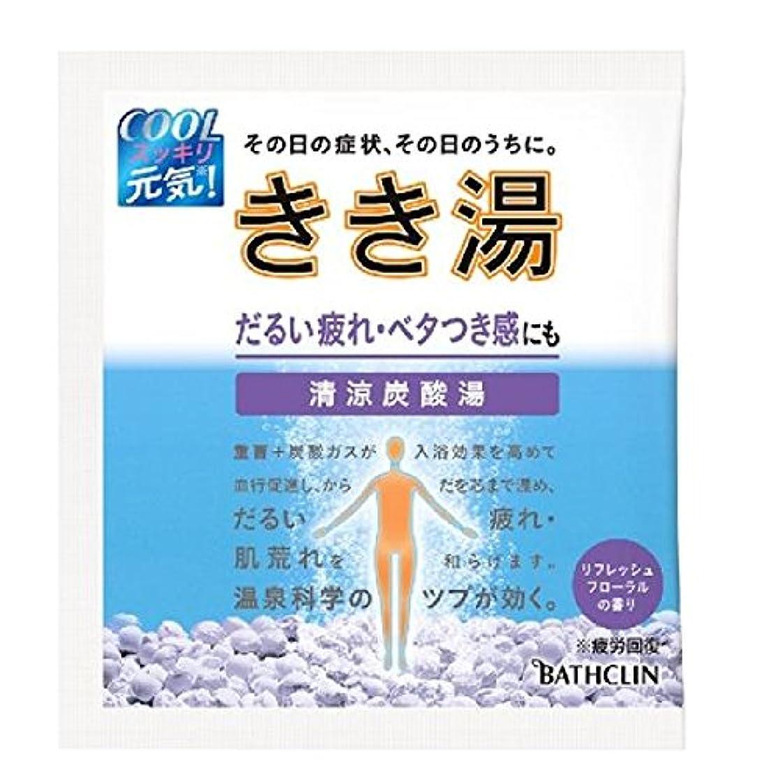 望まない割り当てますピット【バスクリン】 きき湯 清涼炭酸湯 リフレッシュフローラルの香り 分包 30g (医薬部外品)