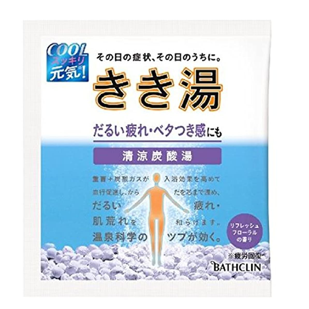 毒液嘆願横に【バスクリン】 きき湯 清涼炭酸湯 リフレッシュフローラルの香り 分包 30g (医薬部外品)
