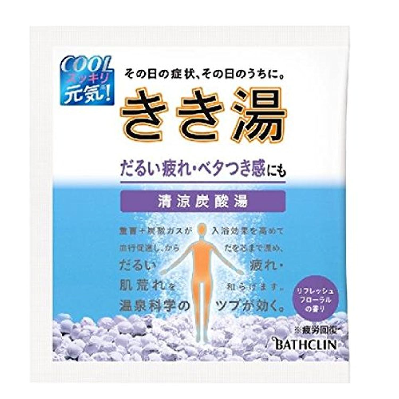 圧縮行方不明変化する【バスクリン】 きき湯 清涼炭酸湯 リフレッシュフローラルの香り 分包 30g (医薬部外品)