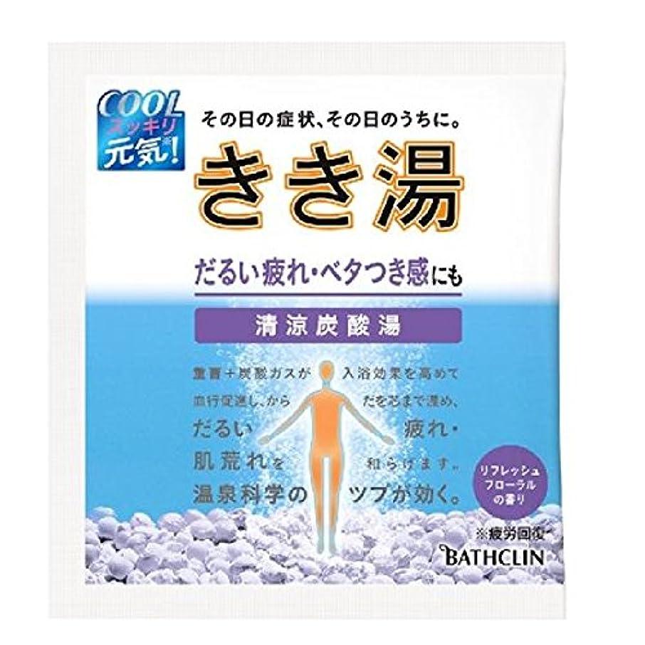 リル週間ゆるい【バスクリン】 きき湯 清涼炭酸湯 リフレッシュフローラルの香り 分包 30g (医薬部外品)