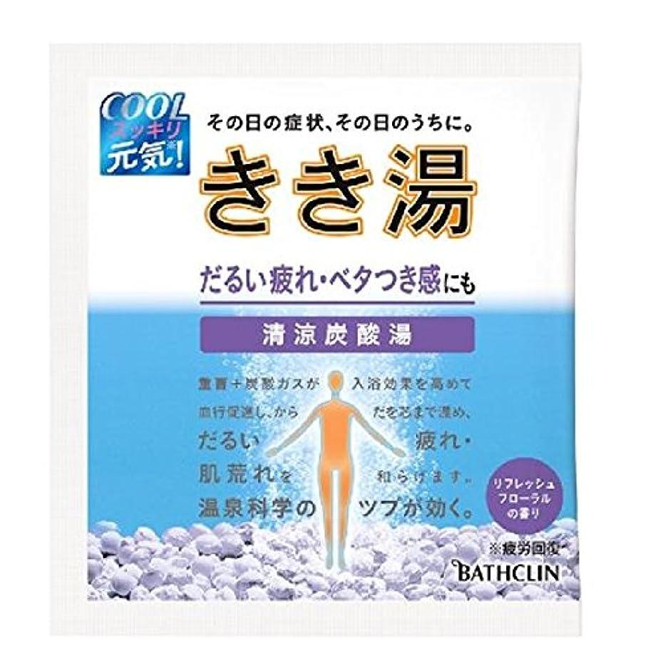 打ち上げるファンネルウェブスパイダー密輸【バスクリン】 きき湯 清涼炭酸湯 リフレッシュフローラルの香り 分包 30g (医薬部外品)