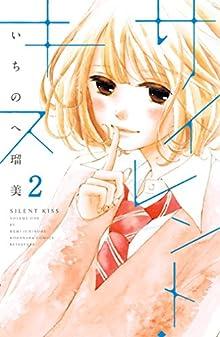 サイレント・キス 分冊版(2) (別冊フレンドコミックス)