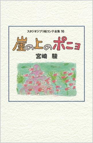 スタジオジブリ絵コンテ全集 (16)の詳細を見る