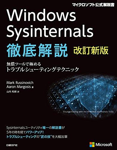 Windows Sysinternals徹底解説 改訂新版 マイクロソフト関連書