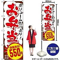 お弁当550円 のぼり SNB-773(受注生産)