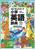 新レインボー小学英語辞典 小型版(オールカラー) (小学生向辞典・事典)