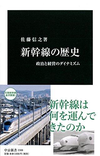 新幹線の歴史 - 政治と経営のダイナミズム (中公新書)