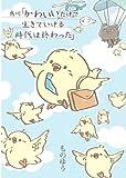 鳥川「かわいいだけで生きていける時代は終わった」 「鳥川」シリーズ (KCGコミックス)