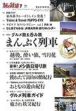 旅と鉄道 2017年 07 月号 [雑誌]の表紙