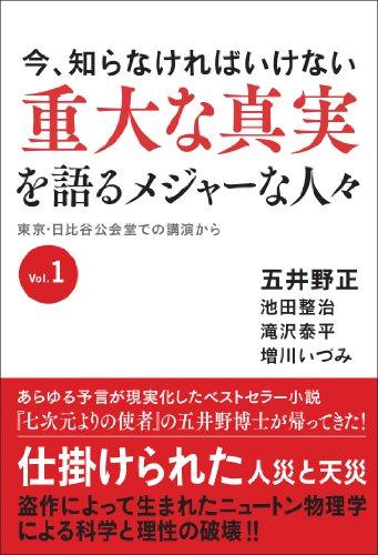 今、知らなければいけない 重大な真実を語るメジャーな人々 東京・日比谷公会堂での講演からVol.1の詳細を見る