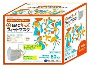 (PM2.5対応)BMC フィットマスク 使い捨てサージカルマスク キッズサイズ (幼児~低学年向け) 60枚入