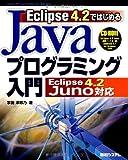 Eclipse4.2ではじめるJavaプログラミング入門Eclipse4.2Juno対応