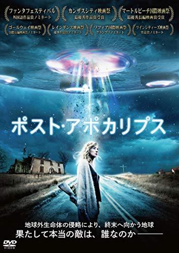 ポスト・アポカリプス [DVD]