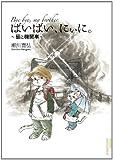 ばいばい、にぃに。~猫と機関車~ / 柳川 喜弘 のシリーズ情報を見る