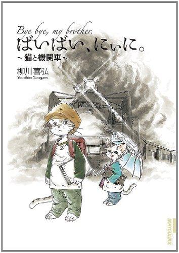 ばいばい、にぃに。〜猫と機関車〜 (IKKI COMIX)