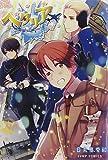 ヘタリアWorld・Stars 1 (ジャンプコミックス)