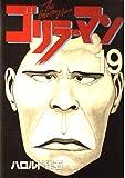 ゴリラーマン 19 (ヤングマガジンコミックス)
