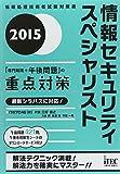 2015 情報セキュリティスペシャリスト「専門知識+午後問題」の重点対策 (専門分野シリーズ)