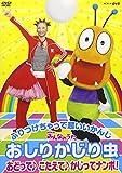 おしりかじり虫 第2シリーズのアニメ画像