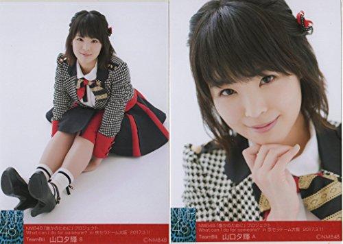 NMB48 誰かのために プロジェクト in 京セラドーム大阪 会場 生写真 コンプ 山口 夕輝