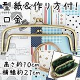 【INAZUMA】 手作りがま口の口金 財布・コインケースに 二口口金 親子口金 型紙付 BK-2188
