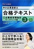 中小企業診断士合格テキスト〈3‐3〉企業経営理論3マーケティング論〈平成24年度版〉