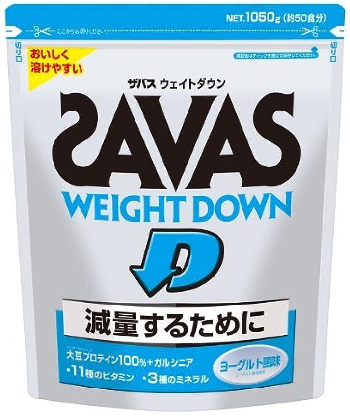 スカリークラウドアスレチック明治 ザバス ウェイトダウン ヨーグルト風味【50食分】 1,050g