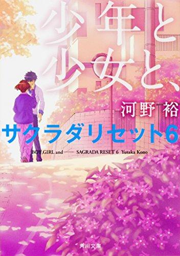 少年と少女と、 サクラダリセット6 (角川文庫)...