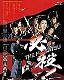 あの頃映画 the BEST 松竹ブルーレイ・コレクション 必殺!THE HISSATSU