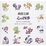 高田三郎「心の四季」
