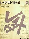 レイアウト〈基本編〉 (1974年) (エディター講座)