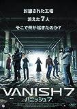 VANISH7 [DVD]