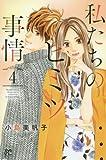 私たちのヒミツ事情 4 (プリンセス・コミックス・プチ・プリ)