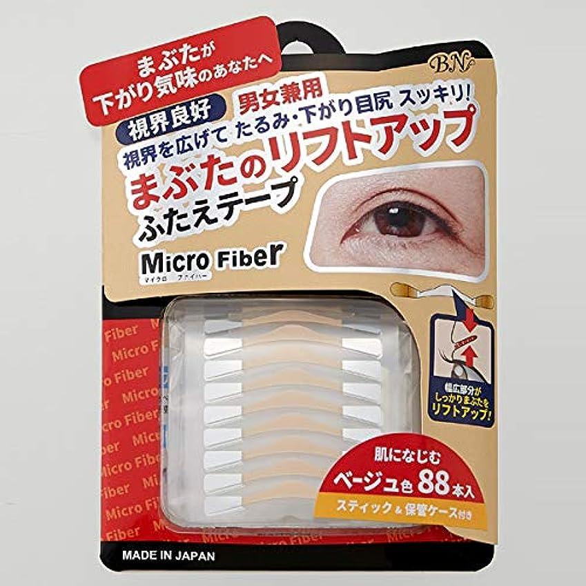 矢じり豆腐おっとアイメディア まぶたのリフトアップふたえテープ ベージュ