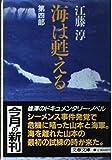 海は甦える〈第4部〉 (文春文庫)