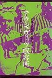 アウシュヴィッツ収容所―所長ルドルフ・ヘスの告白遺録 (1972年)