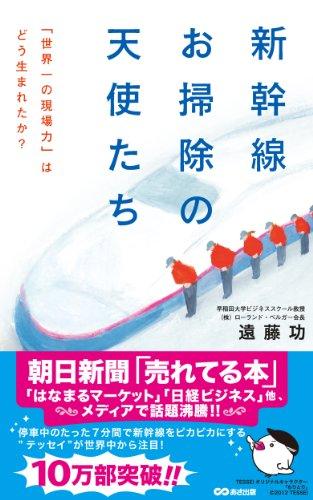 新幹線 お掃除の天使たち 「世界一の現場力」はどう生まれたか?の詳細を見る