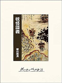 [柳田国男]の妖怪談義