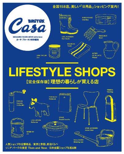 CasaBRUTUS特別編集 【完全保存版】理想の暮しが買える店 (マガジンハウスムック CASA BRUTUS)