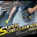 スーパーカークリーナープロTU−470【車内のゴミ・・・グングン吸引!】 / スーパーカークリーナープロ