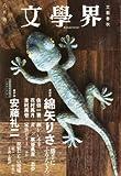 文学界 2010年 08月号 [雑誌]