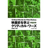 映画史を学ぶ クリティカル・ワーズ【新装増補版】