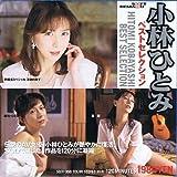 小林ひとみベストセレクション [DVD]