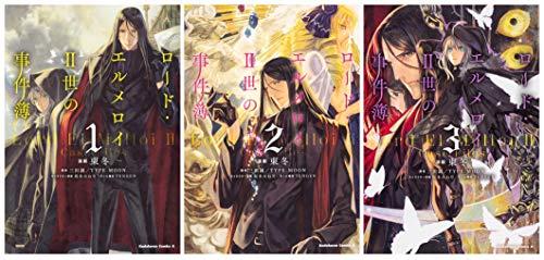 ロード・エルメロイII世の事件簿 コミック 1-3巻セット (カドカワコミックスAエース)